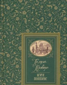 P. L. Travers: Meri Poppins