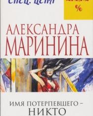 Alexandra Marinina: Imja poterpevshego - nikto