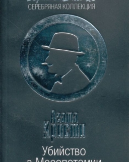 Agatha Christie: Ubijstvo v Mesopotamii