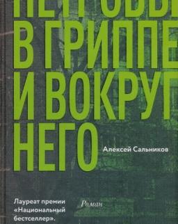 Aleksei Salnikov: Petrovy v grippe i vokrug nego