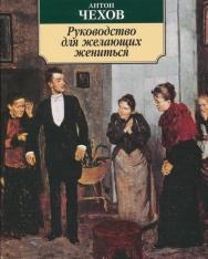 Anton Csehov: Rukovodstvo dlja zhelajuschikh zhenitsja