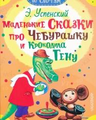 Malenkie skazki pro Cheburashku i Krokodila Genu