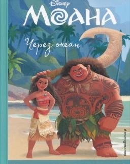 Moana - Cherez okean