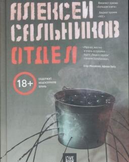 Andrey Sal'nikov: Otdel