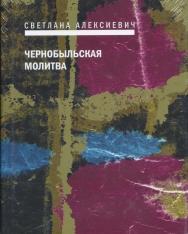 Aleksievich Svetlana: Chernobylskaja molitva