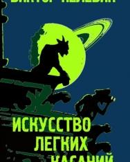 Viktor Olegovich Pelevin: Iskusstvo legkikh kasanij
