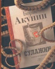 Boris Akunin: Sulazhin