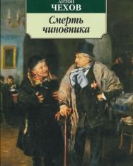 Anton Csehov: Smert chinovnika