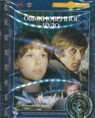 Obyknovennoe chudo DVD