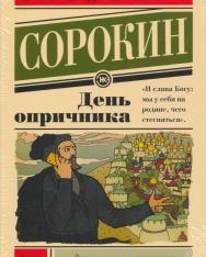Vladimir Sorokin: Den oprichnika
