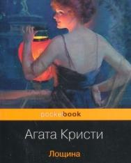 Agatha Christie: Loschina