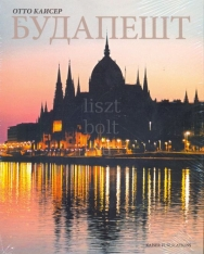 Budapest fotóalbum orosz nyelven