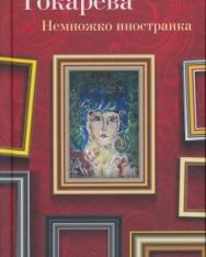 Viktoria Tokareva: Nemnozhko inostranka