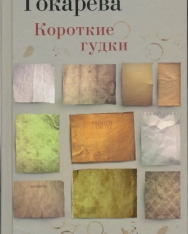 Viktoria Tokareva: Korotkie gudki