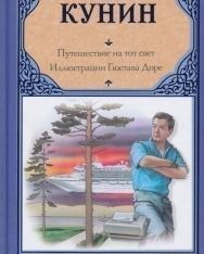 Vladimir Kunin: Puteshestvie na tot svet