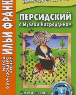 Persidskij s Mulloj Nasreddinom. Shutki i anekdoty uvlekatelnye i zanimatelnye (Perzsa-orosz kétnyelvű kiadás)