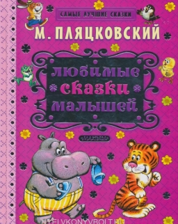 Mikhail Pljatskovskij: Ljubimye skazki malyshej