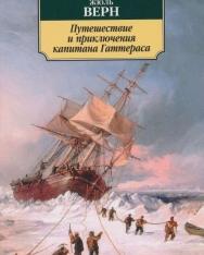 Zhjul Vern: Puteshestvie i prikljuchenija kapitana Gatterasa