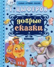 G. Tsyferov: Dobrye skazki