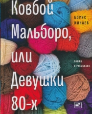 Boris Minaev: Kovboj Malboro, ili Devushki 80-kh