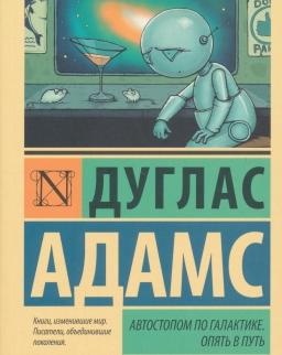 Douglas Adams: Avtostopom po Galaktike. Opjat v put