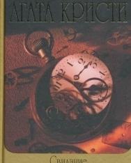 Agatha Christie: Svidanije so smertju