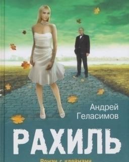 Andrej Gelasimov: Rakhil