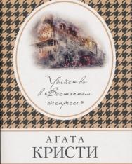 Agatha Christie: Ubijstvo v