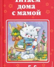 Chitaem doma s mamoj - dlja detej 5-6 let