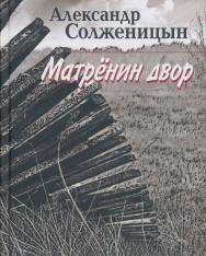 Alekszandr Szolzsenyicin: Matrenin dvor