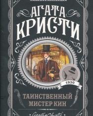 Agatha Christie: Tainstvennyj mister Kin