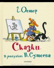 Grigorij Oster: Skazki G. Ostera v kartinkakh V. Suteeva