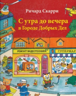 Richard Scarry: S utra do vechera v Gorode Dobrykh Del