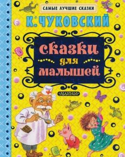 Kornei Chukovskij: Skazki dlja malyshej
