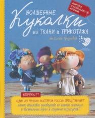 Volshebnye kukolki iz tkani i trikotazha ot Eleny Gridnevoj