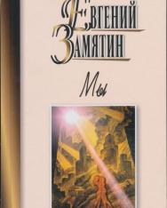 Yevgeny Zamyatin: My