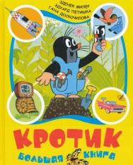 Zdenek Miler: Krotik - Bolshaja kniga