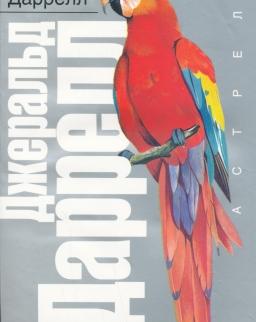 Gerald Durrell: Pod pologom pjanogo lesa