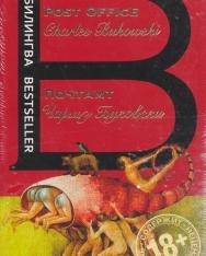 Charles Bukowski: Pochtamt - Post Office (English-Russian bilingual)