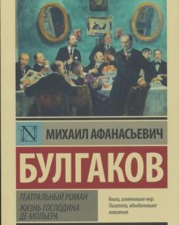 Mikhail Bulgakov: Teatralnyj roman. Zhizn gospodina de Molera