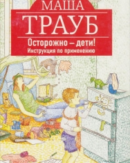 Traub Masha: Ostorozhno - deti! Instruktsija po primeneniju