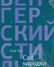 Csáth Géza: Sad charodeja