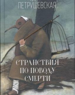 Ljudmila Petrushevskaja: Stranstvija po povodu smerti