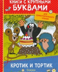 Zdenek Miler:Krotik i tortik. Skazki