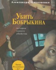 Aleksandra Nikolaenko: Ubit Bobrykina. Istorija odnogo ubijstva