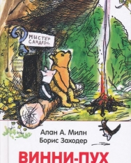 A.A.Milne: Vinni-Pukh