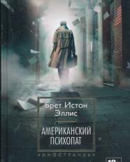 Bret Easton Ellis: Amerikanskij psikhopat
