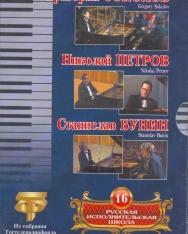 Sokolov/Petrov/Bunin DVD