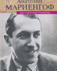 Anatolij Borisovich Mariengof: Bessmertnaja trilogija