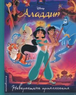 Aladdin. Neverojatnye prikljuchenija. Kniga dlja chtenija s tsvetnymi kartinkami